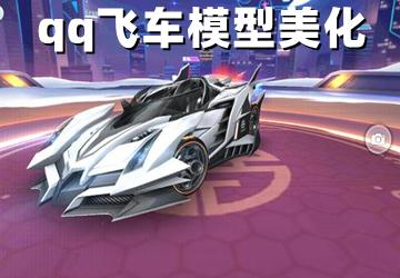 qq飞车模型美化