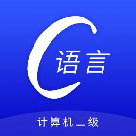 C语言编程app