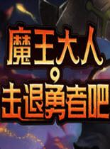 《魔王大人,击退勇者吧》官方中文版v0.9.3.2电脑版