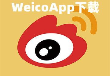 Weico下载_Weico安卓版_Weico微博_Weico国际版