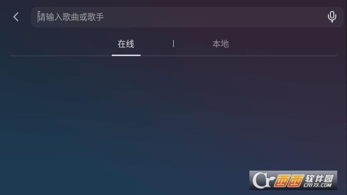 QQ音乐车机版先行版 v1.9.6.6 安卓版
