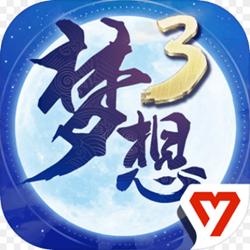 梦想世界3手游互通版v2.0.0