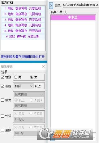 鬼谷八荒自动炼丹存档修改器 V1.0.3.1 绿色版