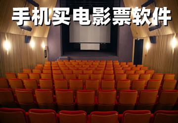 电影票软件