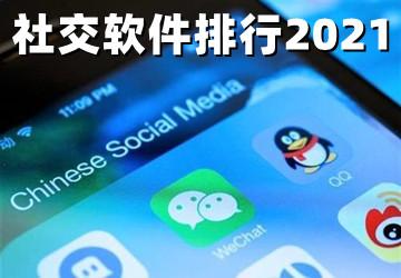 手机社交软件大全_社交软件排行2021