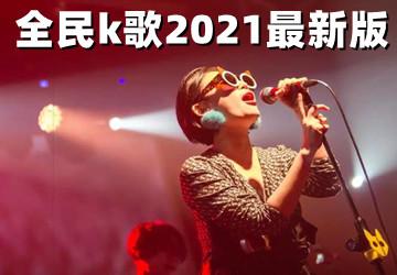全民k歌2021最新版_全民k歌app_全民k歌��X版