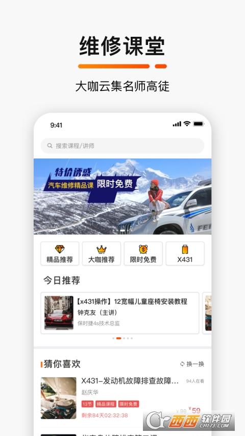 golo汽修大师app(golo技师)v7.3.0 安卓版