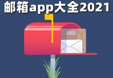 邮箱app大全