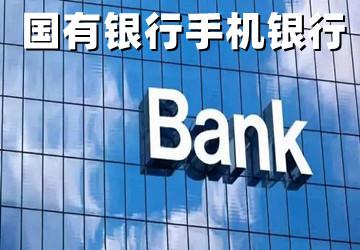 国有银行手机银行