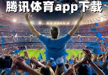 腾讯体育下载_腾讯体育app_腾讯体育客户端