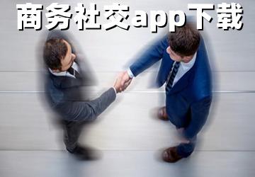 商务社交应用_商务社交app_商务社交软件下载
