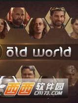 旧世界Old World中文破解版