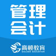 管理会计PCMA备考大全官方版