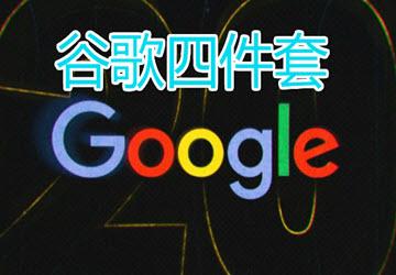 谷歌四件套一键安装包_谷歌四件套安装器