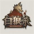 白狼杀最新版v1.0安卓版