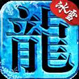 赤月龙城冰雪大陆v1.3.210安卓版