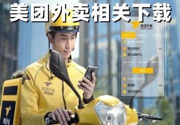 美团外卖下载_美团外卖商家版_美团外卖app