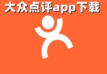 大众点评下载_大众点评app_大众点评商家版