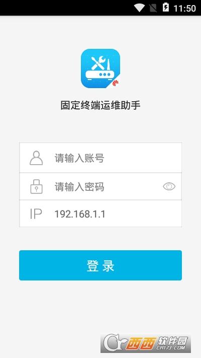 华为光猫固定终端运维助手 3.3.0