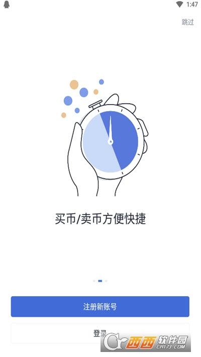 欧易OKEx交易所 v4.9.2 安卓版