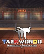 跆拳道虚拟示范团