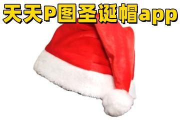 天天P图圣诞帽