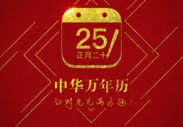 中华万年历日历经典版_中华万年历日历黄历下载安装