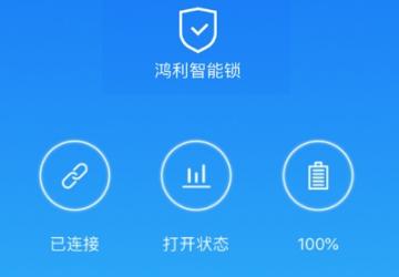 鸿利智能锁怎么样_鸿利智能锁app下载安装