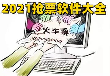 2021抢票软件