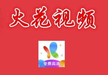 火花视频_火花视频app下载_火花视频app最新版
