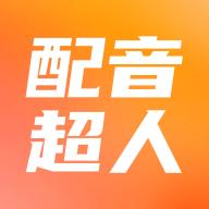 配音超人红包版v1.0.9安卓版