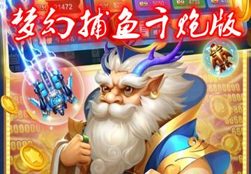 梦幻捕鱼破解版_梦幻捕鱼千炮版下载_梦幻捕鱼无限金币