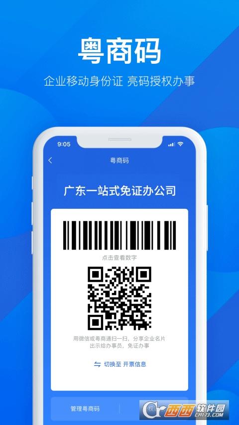 粤商通app