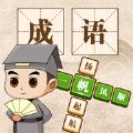 成语小神仙红包版v1.0