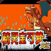 口袋妖怪激进红(gba移植)v2.1 安卓版