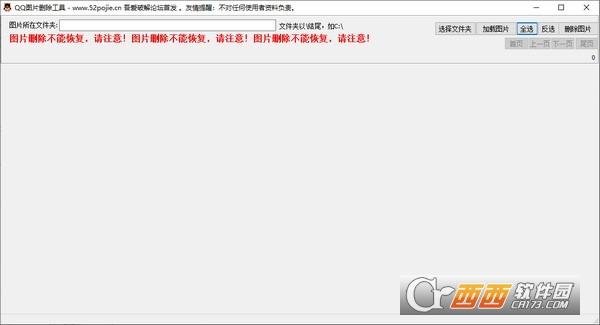 QQ图片删除工具 v1.0免费版