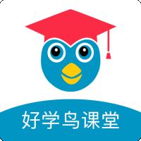 好学鸟教育平台app