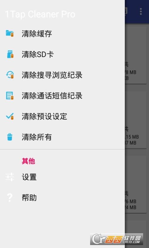 1Tap Cleaner Pro中文高级版app v4.01安卓版