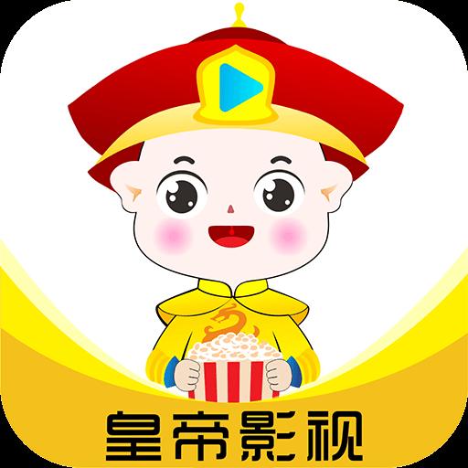 皇帝影视破解版去广告版本v1.0.8 安卓版