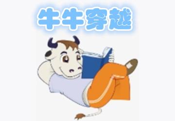 牛牛穿越_牛牛穿越定位修改器_牛牛穿越破解版