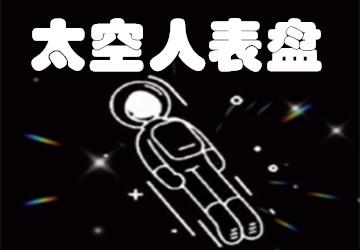 太空人表盘
