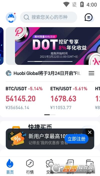 火币ios官方app 1.0官方版