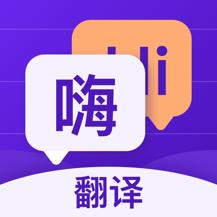 讲话翻译 for iPhone苹果端