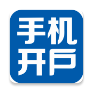海通证券开户手机版app