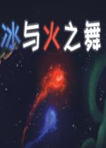 冰与火之舞最新破解版v1.12.0 绿色硬盘版