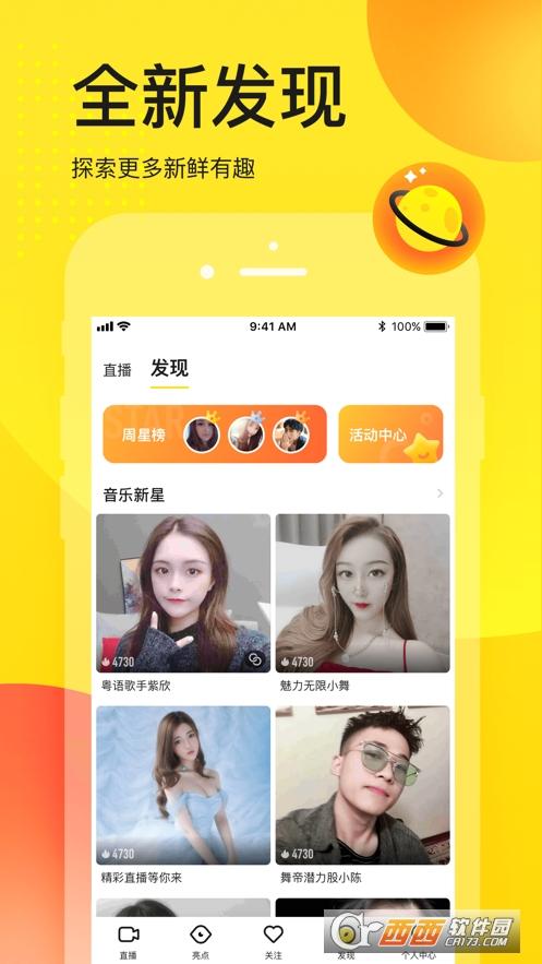 iphone版手机YY 7.45.0 官方最新版