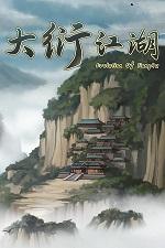 大衍江湖steam版官方中文版