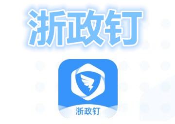 浙政钉app下载_浙政钉电脑版_浙政钉2.0下载苹果