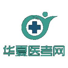 华夏医考网
