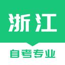 浙江自考之家app